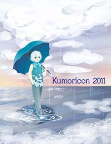 Program guide cover for 2011 contest winner